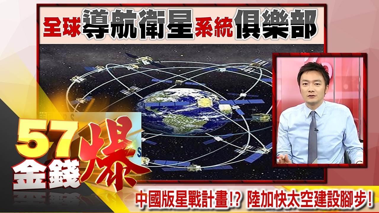 中國版星戰計畫!?陸加快太空建設腳步!- 曾煥文《57金錢爆精選》2016.1227 - YouTube