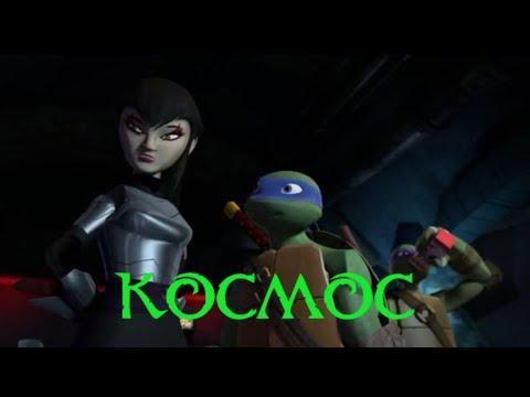 Космос • черепашки ниндзя клип • Лео и Карай - YouTube