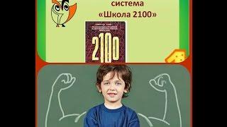 """Формирование самооценки младшего школьника. Программа """"Школа 2100"""""""