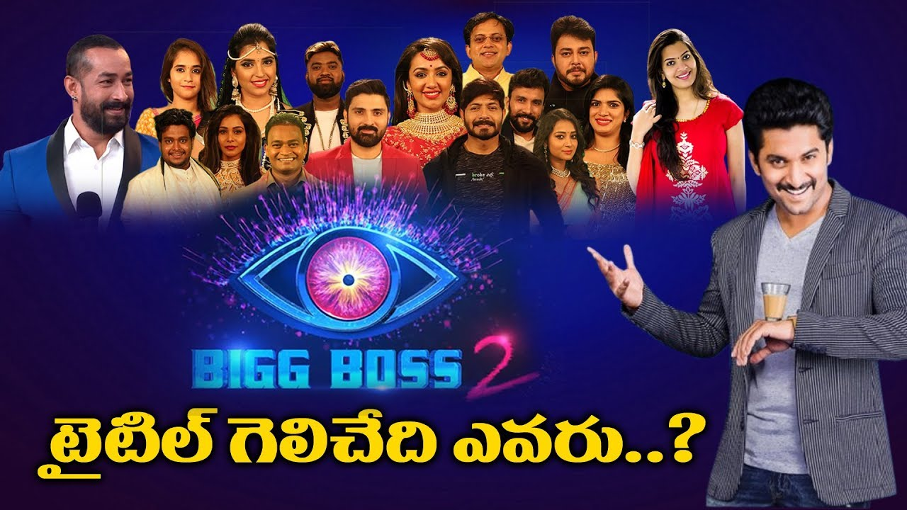 Big Boss 2 Telugu Title Winner ? | Bigg Boss 2 Telugu Contestants | Nani  Bigg Boss | YOYOTV Channel