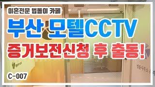 부산 증거보전신청 이후 모텔CCTV 확인 출동 Stor…