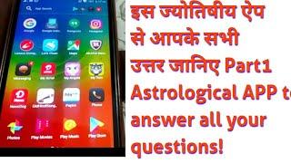 राम प्रश्नावली द्वारा पता - क्या आपकी इच्छा पूर्ण होगी?Very useful AstroAPP part1/ in Hindi