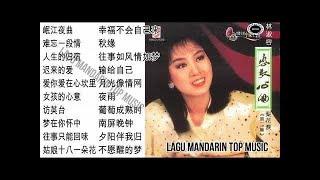 20 lagu mandarin masa lalu Lin Shu rong 林淑容的热门歌曲 PART 3