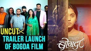 Bogda   Trailer Launch   Mrunmayee Deshpande, Suhas Joshi   Marathi Movie 2018