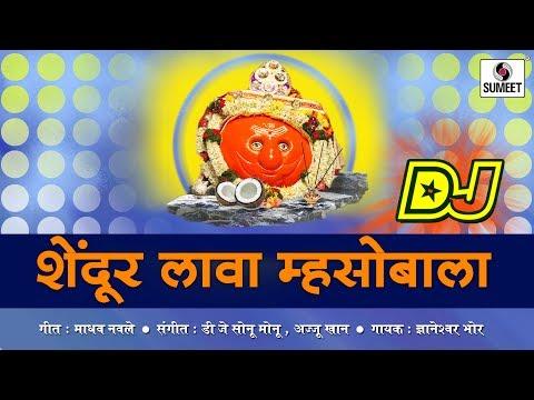 Shendur Lava Mhasobala - Marathi Bhaktigeet - Sumeet Music