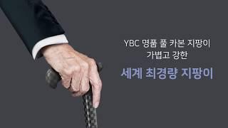 풀 카본 지팡이 영상