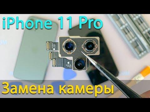 Замена камеры на IPhone 11 Pro
