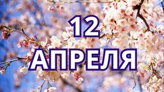 12 апреля Всемирный день авиации и космонавтики и другие праздники