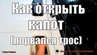 Как открыть капот когда порвался трос.Защита авто от воров.