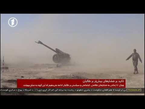 Afghanistan Dari News 12.05.2018 خبرهای افغانستان