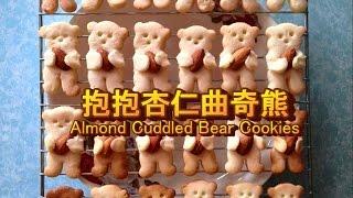 [抱抱豬] 抱抱杏仁曲奇熊 Almond Cuddled Bear Cookies thumbnail