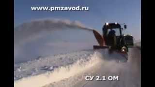 Роторный снегоуборщик СУ 2.1 ОМ