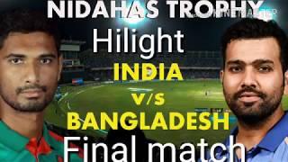 India vs Bangladesh nidas trophy Final match hilight || nidas trophy Final match hilight new 2018 hi