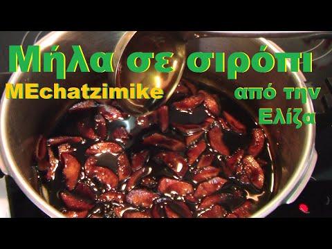 Αποξηραμένα μήλα σε σιρόπι χαρουπιών ή σταφυλιών από την Ελίζα #MEchatzimike