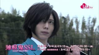 ドラマ「薄桜鬼SSL 〜sweet school life〜」 3/4(土)25:15~TV初放送...