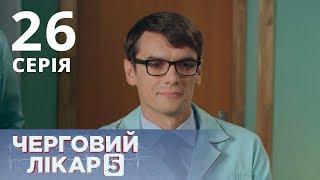 ДЕЖУРНЫЙ ВРАЧ-5/ЧЕРГОВИЙ ЛІКАР. СЕРИЯ 26