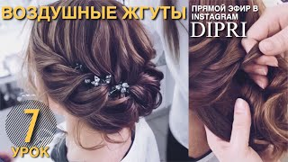 Прическа на каждый день На короткие волосы Воздушные жгуты на каре Hairtutorial Everyday hairstyle