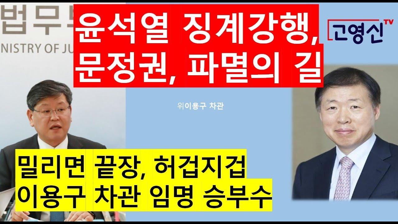 [고영신TV](1부)문재인, 추미애에게 멱살잡혀 폭주열차 직접운전(출연: 윤영걸 전매경닷컴대표)