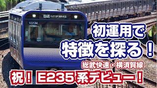 【速報】総武快速・横須賀線E235系デビュー!E217系との違いは?