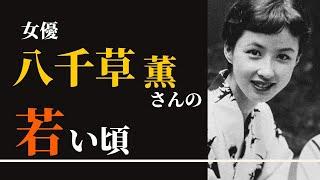 女優 八千草薫さんの若いころの画像をまとめてみました。
