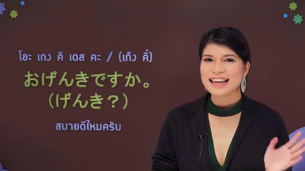 คำทักทายภาษาญี่ปุ่น เรียนภาษาญี่ปุ่นพื้นฐาน