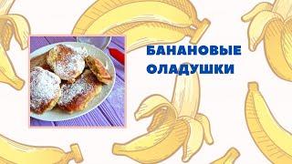 Банановые оладьи. Самый простой рецепт