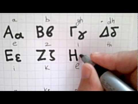 Modern Greek handwritten alphabet