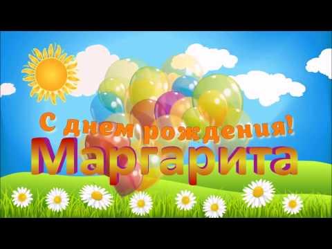 С ДНЁМ РОЖДЕНИЯ МАРГАРИТА !