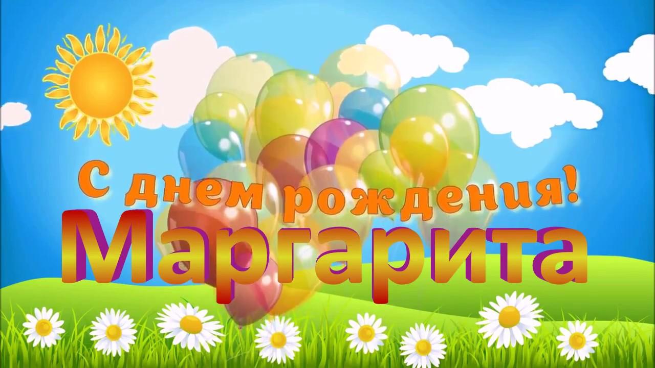 открытки с днем рождения маргарита гиф