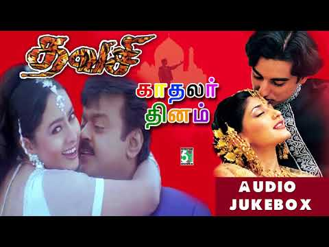 Thavasi & Kadhalar dhinam Super Hit Audio Jukebox