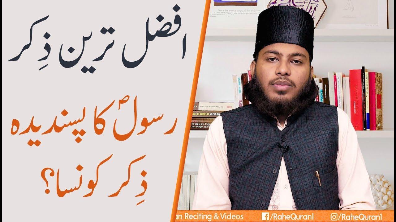Afzal Tareen Zikar in Islam   Islamic Latest Bayan 2020