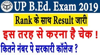 UP B.Ed. Exam Result 2019 | UP B.Ed. Rank 2019 | Check Your Rank & Lock College For Admission
