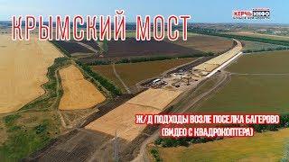 Крымский мост: строительство ж/д подходов у станции Багерово (Керчь)