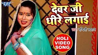 HD VIDEO SONG Nandini Swaraj Devar Ji Dhire Lagai Jija Sange Holi Khelab Bhojpuri Holi Songs