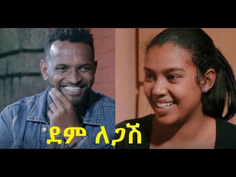 ደም ለጋሽ ሙሉ ፊልም Dem Legash full Ethiopian movie 2021
