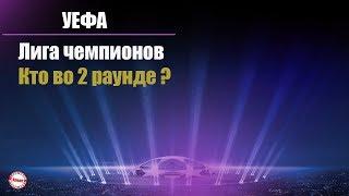 Лига Чемпионов 2019 / 2020. Кто вышел во 2 раунд? Результаты. Расписание.