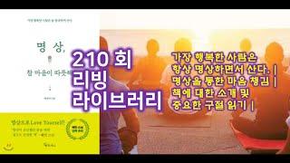 210화 리빙라이브러리 - 책 '명상 : 참 마…