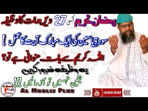 Soorah E Yaseen Ka Mubarak Amal || Ramzan Kareem Ki 27 Wen Raat Ka Wazifa || Al Moalij Plus