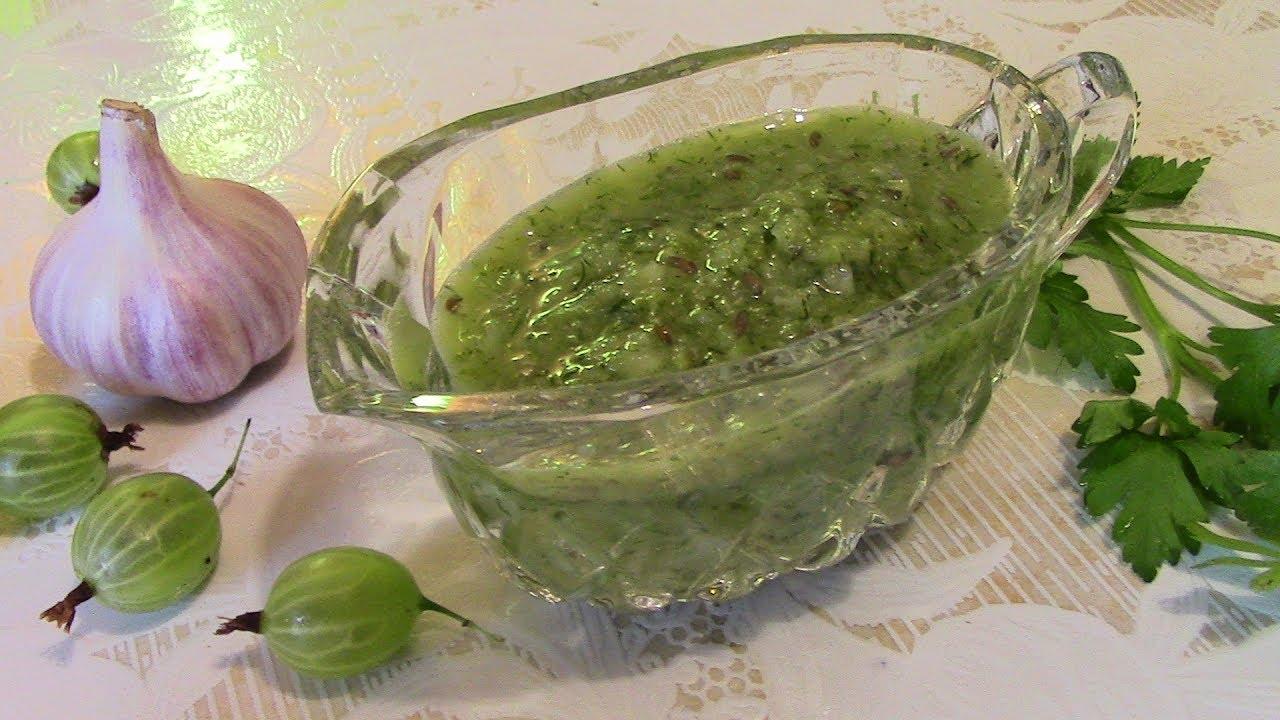 соус из крыжовника с чесноком рецепт с фото
