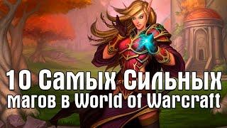 10 Самых сильных Магов в World of Warcraft