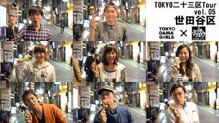 damassyが東京二十三区を勝手にkendamaしてまわるtour第5弾! 5区目は「...