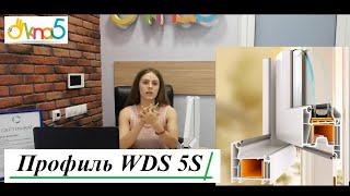 Пластиковые окна WDS 5s - видео обзор ОКна 5. Металлопластиковые окна WDS 5S в Киеве - видео ОКна5.
