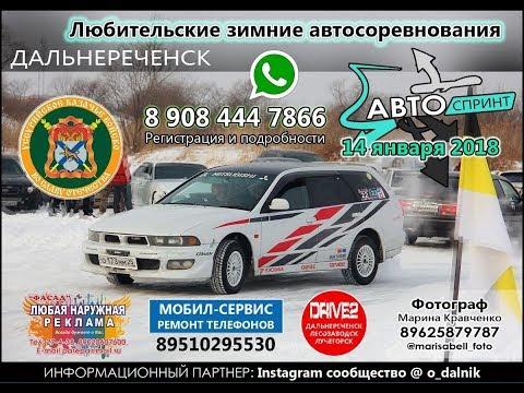 Дальнереченск АвтоСпринт 14.01.18 часть: 1