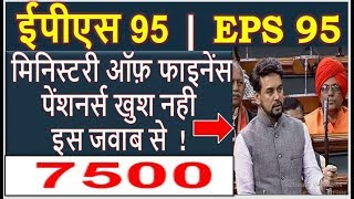 EPS 95 Pension Hike Ministry of Finance EPS95 Pensioners Surprised Anurag sing Thakur EPFO,EPF 2019