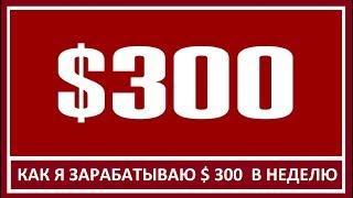 КАК Я ЗАРАБАТЫВАЮ 300$ В НЕДЕЛЮ, ТРАТЯ 1 ЧАС В ДЕНЬ НА РАБОТУ!