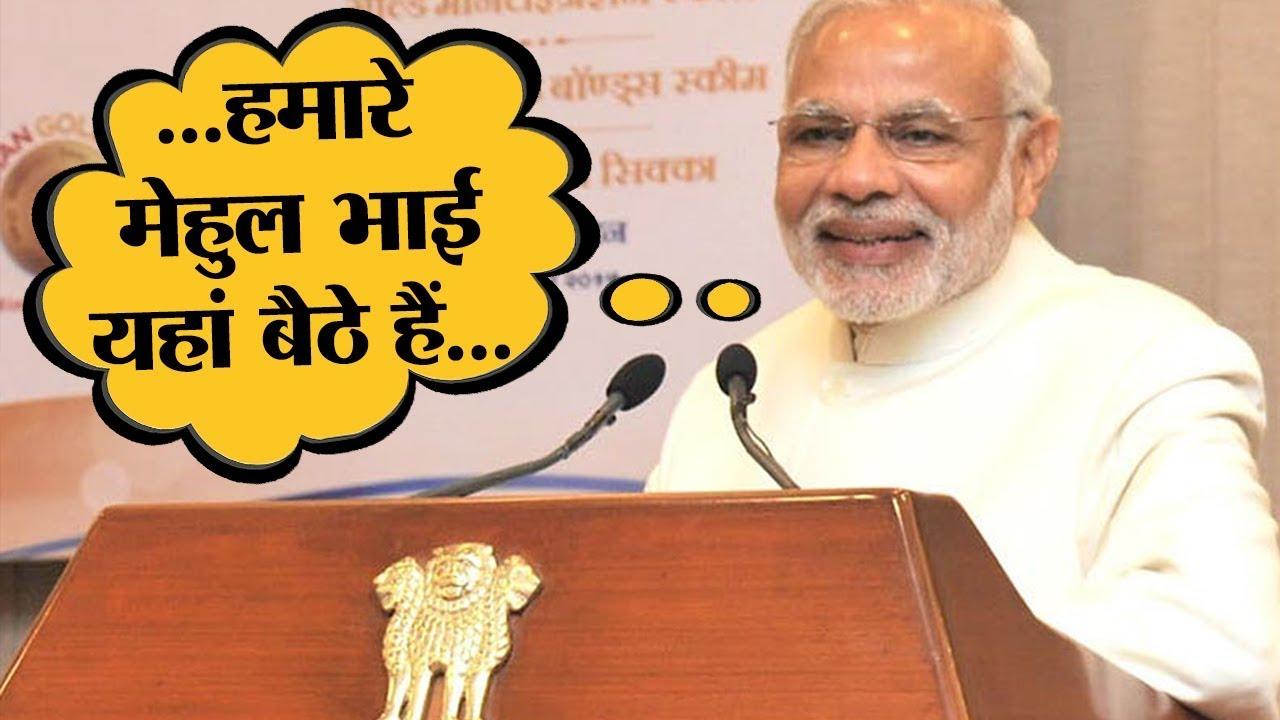 Nirav Modi और Mehul Choksi से Narendra Modi के क्या संबंध हैं? | PNB Scam