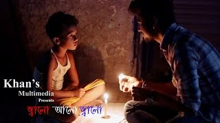 jalo-alo-jalo-bangla-short-films-2016-nayan-tanvir