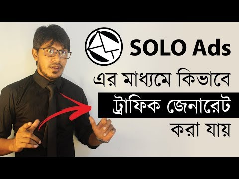 Solo Ads: How