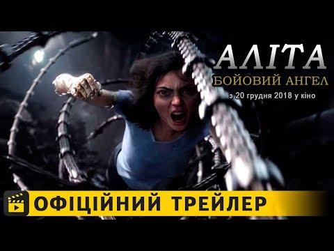 трейлер Аліта: Бойовий ангел (2018) українською