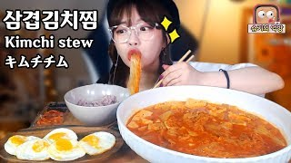 즐거운추석보내세요^^❤️삼겹살김치찜+반숙달걀후라이+밥 먹방!!! 슈기♬ Shugi Mukbang eating show